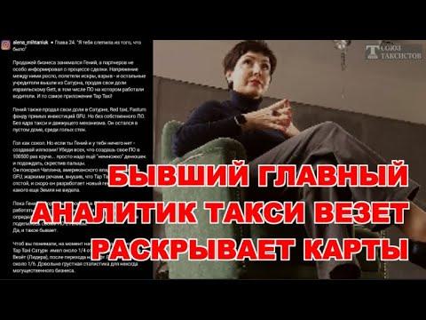 """Такси """"Везёт""""/ Интервью с главным аналитиком / Везет / Лидер / Мини / Минимум"""