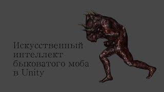 Разработка игр (Урок 57 - Ты чё быкуешь ? Делаем ИИ таранящего монстра в Unity. Скрипт быка.)
