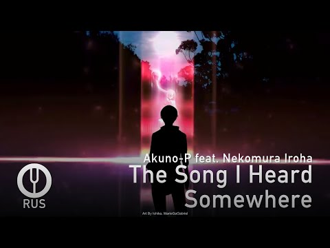 [Vocaloid на русском] The Song I Heard Somewhere [Onsa Media]