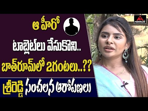 Actress Sri Reddy About Tollywood Telugu Film Actor | Film Industry | Mirror TV Channel