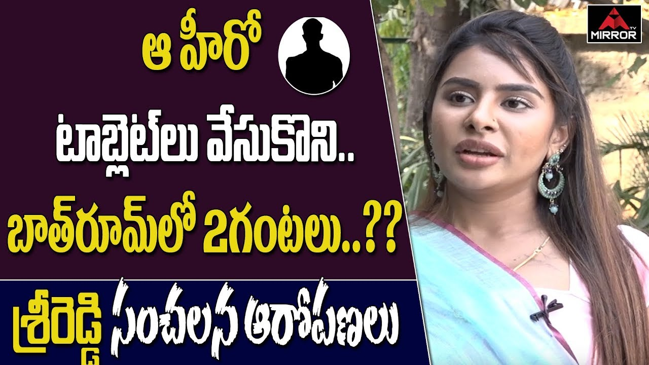 Actress Sri Reddy About Tollywood Telugu Film Actor   Film Industry   Mirror TV Channel