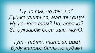 Слова песни Катя Самбука - Порно