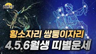 (구리점집) 경자년 4, 5, 6월생 띠별 운세(feat. 황소자리, 쌍둥이자리) [점점tv]