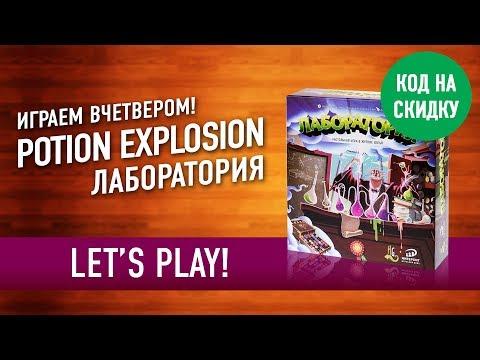 Настольная игра «ЛАБОРАТОРИЯ»: Играем! // Let's Play