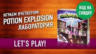 Настольная игра «ЛАБОРАТОРИЯ»: Играем! // Let