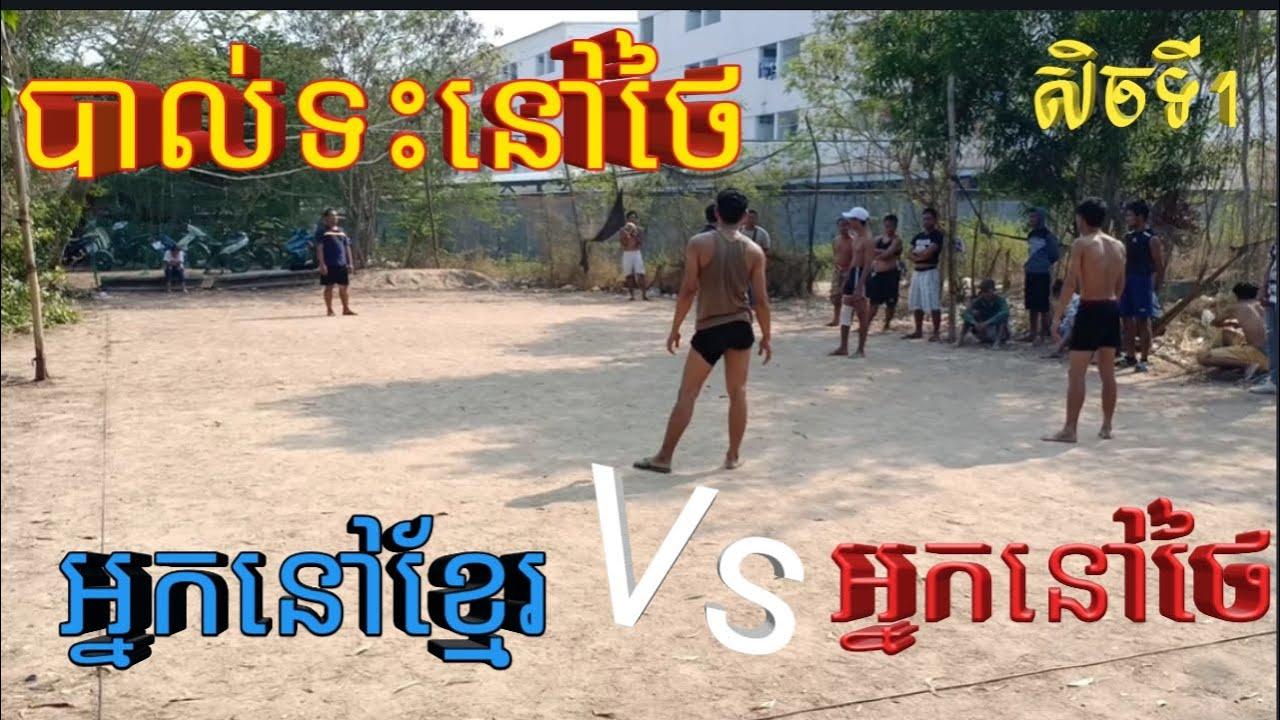 Volleyball Thailand