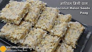 जन्माष्टमी के लिये खास नारियल मगज़ कतली । Nariyal Mewa paag | Coconut melon seeds Chikki