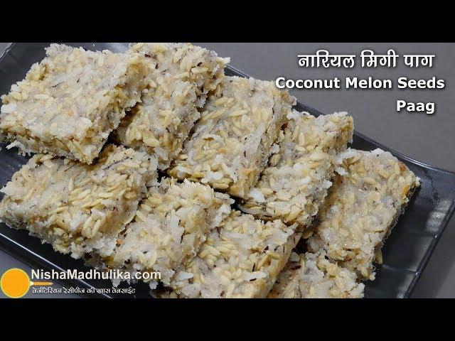 जन्माष्टमी के लिये खास नारियल मगज़ कतली । Nariyal Mewa paag   Coconut melon seeds Chikki