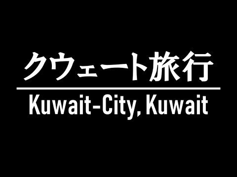 [語り] クウェート旅行 [Kuwait]