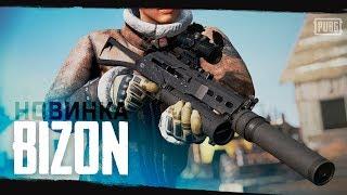 Новое оружие: Bizon