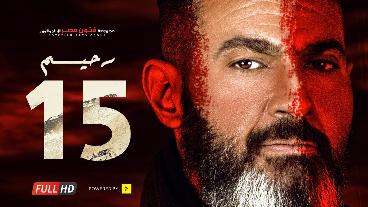 مسلسل رحيم الحلقة 15 الخامسة عشر - بطولة ياسر جلال ونور | Rahim series - Episode 15