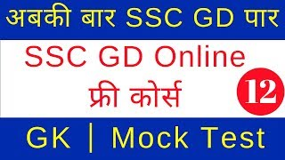 SSC GD Online Free Courses # 12 | GK Mock Test | GK Questions in Hindi