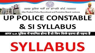 UP Police Constable 2018 || Exam Pattern with Syllabus || उत्तर प्रदेश पुलिस कांस्टेबल 2018 ||