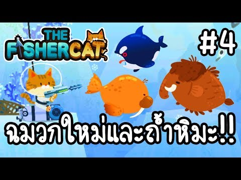 The Fisher Cat #4 - ฉมวกใหม่และถ้ำหิมะ!! [ เกมส์มือถือ ]