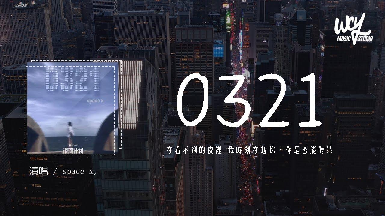 Download space x - 0321「在看不到的夜裡 我時刻在想你,你是否能聽清」(4k Video)【動態歌詞/pīn yīn gē cí】