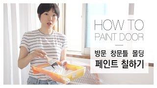 [DIY] 방문, 창문틀, 몰딩 페인트 칠하기 How …