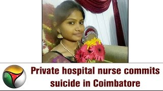 Private hospital nurse commits suicide in Coimbatore | Full details
