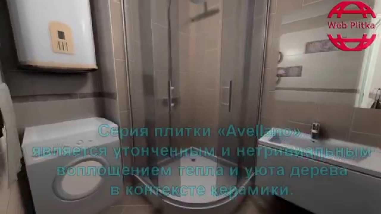 Керамическая плитка для пола и стен кухни и ванной в интернет-магазине тайлер. Каталог напольной кафельной плитки вас приятно удивит своими ценами.
