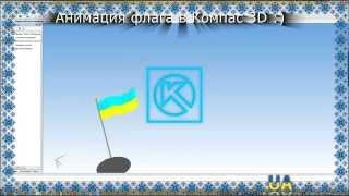 Компас 3D уроки - анимация флага (RUS)