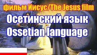 """Фильм """"Иисус"""" / The Jesus film. Осетинская версия / Ossetian version"""