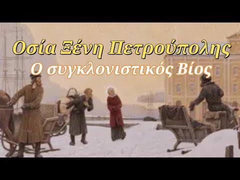 Οσία Ξένη Πετρούπολης - Η δια Χριστόν σαλή /24 Ιανουαρίου - YouTube
