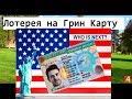 ЛОТЕРЕЯ НА ГРИН КАРТУ В США. Розыгрыш Грин Кард/ GREEN CARD DV 2018