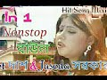 Jasoda Sarkar & Jit Das (Super Hit Baul Song)