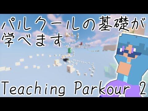【マインクラフト】パルクールの教育学んでみた【TEACHING PARKOUR 2】