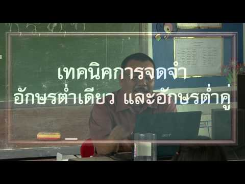การสอนภาษาไทย ชั้นป.6 (อักษรต่ำ) โรงเรียนวัดเขาพระนิ่ม สพป.สฏ. เขต 1
