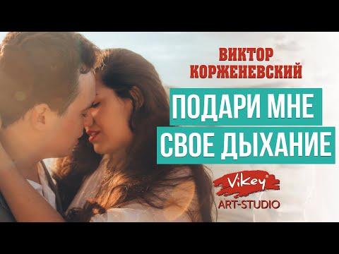 """Стих """"Подари мне свое дыхание"""" З. Литвиновой, читает В. Корженевский, 0+"""