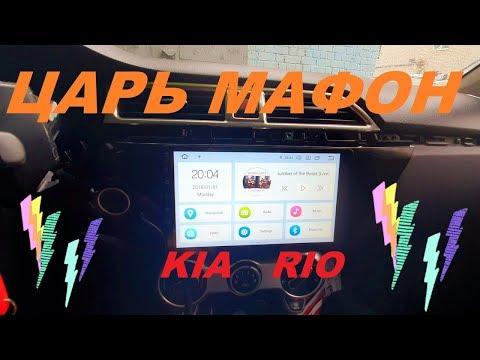 ОБЗОР И УСТАНОВКА АНДРОЙД МАГНИТОЛЫ НА КИА РИО 2019 PX5 (Android MMC Kia Rio 2019)