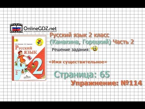 Страница 125 Упражнение 214 «Повторение» - Русский язык 2 класс (Канакина, Горецкий) Часть 2