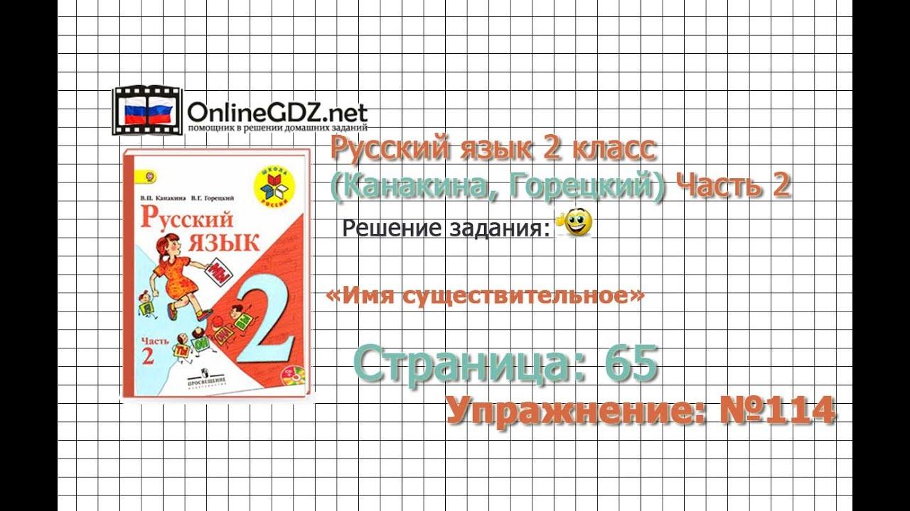 2 класс украинский язык часть 1 стр.65 как сделать упражнение бесплатно