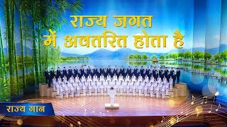 "God Is Come, God Is King | Hindi Praise and Worship ""चीनी गायक-मण्डली 1हला प्रदर्शन"""