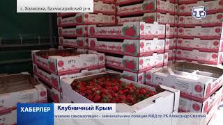 Клубничный Крым