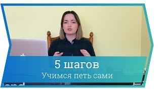 Как научиться петь самостоятельно. 5 шагов. Уроки вокала