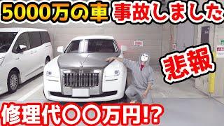 【悲報】5000万の車で大事故しました【ラファエル】