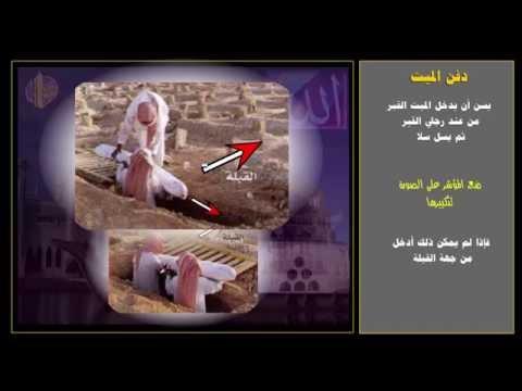 كيفية دفن الميت وفق السنة النبوية الصحيحة مقطع تعليمي Youtube