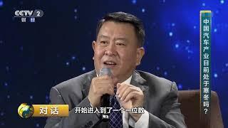 [对话]中国汽车产业目前处于寒冬吗?| CCTV财经