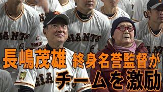 長嶋茂雄終身名誉監督がチームを激励!