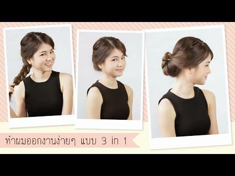 ทำผมออกงานง่ายๆ แบบ 3in1 | Hair Step