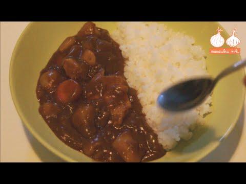 """เมนูอาหาร  วิธีทำแบบง่ายๆ  """" แกงกะหรี่ญี่ปุ่น """""""