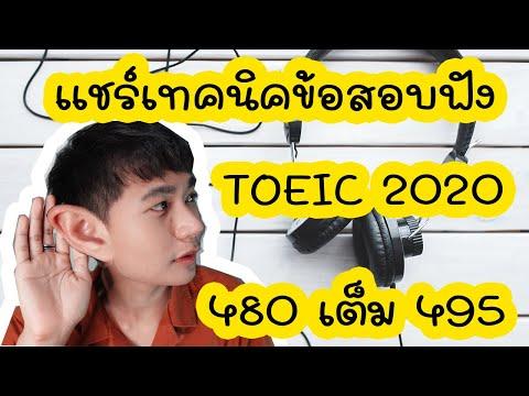 แชร์เทคนิคทำข้อสอบ Listening ที่ทำให้ได้คะแนน 480 เต็ม 495       ||| TOEIC 2020