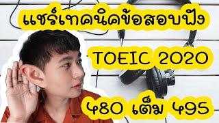 แชร์เทคนิคทำข้อสอบ Listening ที่ทำให้ได้คะแนน 480 เต็ม 495       ||| TOEIC 2020 screenshot 1