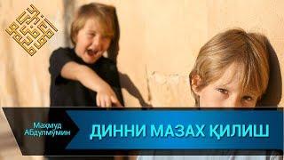 ДИННИ МАЗАХ ҚИЛИШ | DINNI MAZAX QILISH