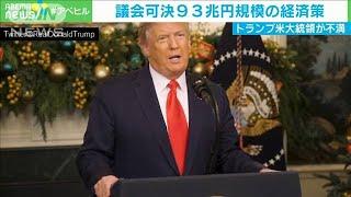 """トランプ大統領 給付金""""20万7000円に""""増額求める(2020年12月23日) - YouTube"""