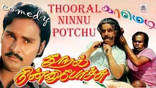 thooral ninnu pochu bhagyaraj super hit  comedy | தூரல் நின்னு போச்சு காமெடி