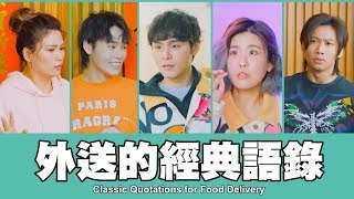 這群人 TGOP │外送的經典語錄 Classic Quotations for Food Delivery