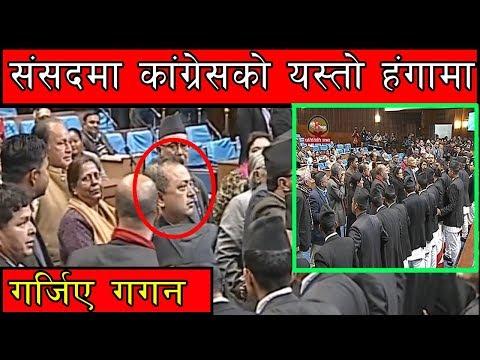 संसदमा काँग्रेसको यस्तो हंगामा ! सांसदद्वारा रोष्टम घेराउ | Nepali congress protest in Parliament