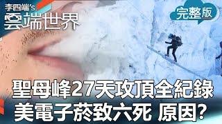 【李四端的雲端世界】2019/09/14 第379集